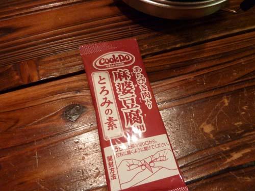麻婆豆腐の素付属のとろみの素